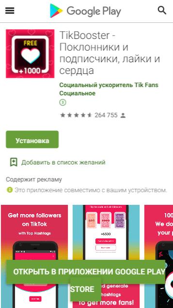 приложение для накрутки подписчиков в тик ток бесплатно