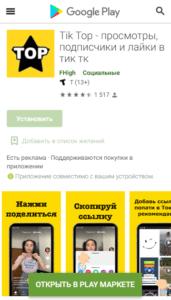 накрутка подписчиков в тик ток бесплатно без регистрации