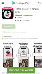 быстрая накрутка подписчиков в тик ток бесплатно без заданий