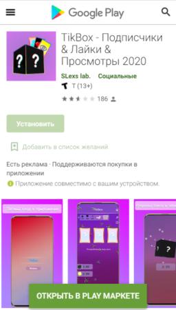 накрутка подписчиков лайк бесплатно